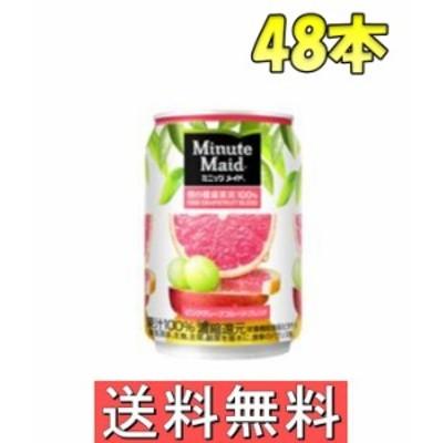 ミニッツメイドピンク・グレープフルーツ・ブレンド280g缶【24本×2ケース】