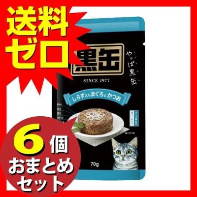 黒缶パウチしらす入り70g おまとめセット 6個 キャットフード 猫 ネコ ねこ キャット cat ニャンちゃん
