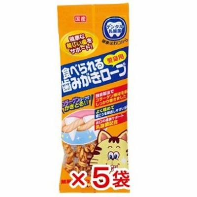 食べられる歯みがきロープ 愛猫用 鯛風味 7個入り 猫 猫用歯磨き 歯みがき 5袋入り キャットフード