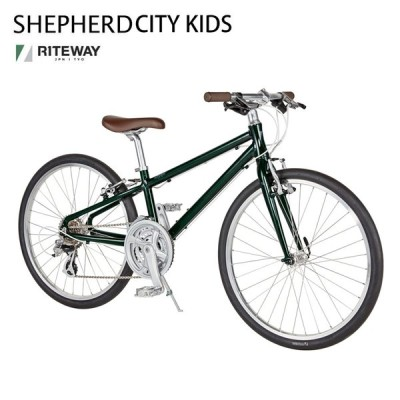 SHEPHERD KIDS(シェファードキッズ)  RITEWAY(ライトウェイ) 子供用街乗りクロスバイク  送料プランC 23区送料2700円(注文後修正)