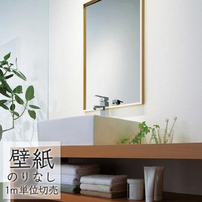 壁紙 のりなし ビニールクロス 東リ フィルム抗菌汚れ防止(エバール) WVP2292