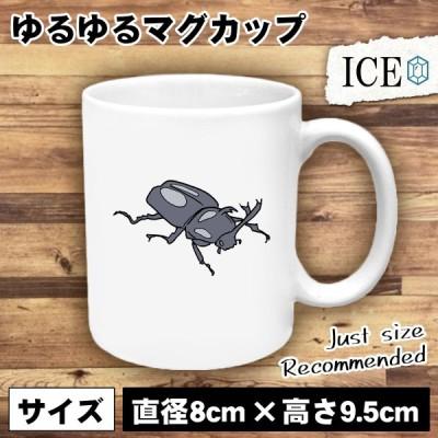 カブトムシ おもしろ マグカップ コップ 陶器 可愛い かわいい 白 シンプル かわいい カッコイイ シュール 面白い ジョーク ゆるい プレゼント プレゼント ギフ