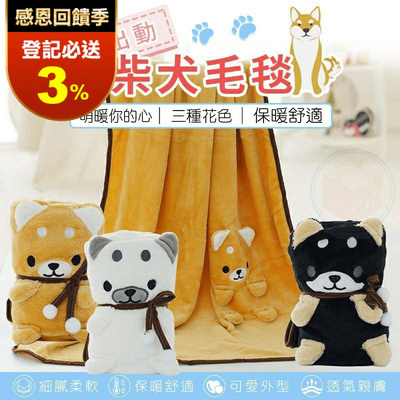 柴犬毯 貓咪毯 珊瑚絨 法蘭絨小捲毯  懶人毯 寵物毯 嬰兒蓋毯