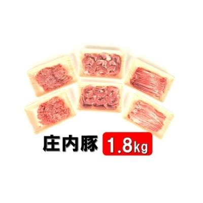 SA0628 いつも便利な庄内豚詰合せ 1.8kg