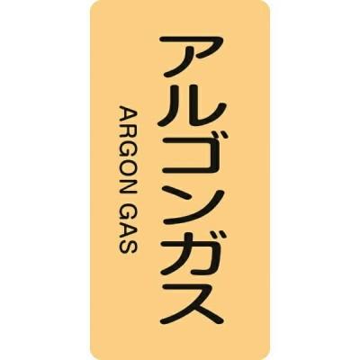 配管識別ステッカー アルゴンガス 60×30mm 10枚組 アルミ 386718 日本緑十字