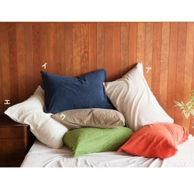 ベッド 寝具 布団 布団カバー シーツ類 枕カバー ピローケース Fab the Home(ファブザホーム)/エアリーパイル 枕カバーM NV3904