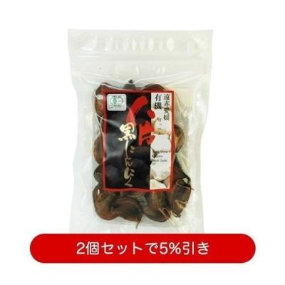 遠赤愛媛有機八片黒にんにく 皮付きバラ 100g 2個セット購入で5%割引