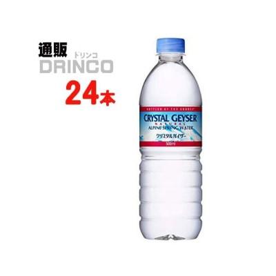水 クリスタルガイザー 正規 500ml ペットボトル 24 本 ( 24 本 × 1 ケース ) 大塚