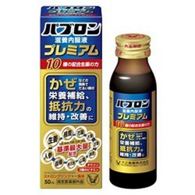 【大正製薬】パブロン滋養内服液プレミアム 50mL ※指定医薬部外品 ※お取り寄せ商品