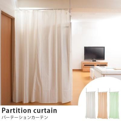 間仕切り用カーテン 突っ張り式パーテーションカーテン 伸縮 壁面収納 おしゃれ 日本製