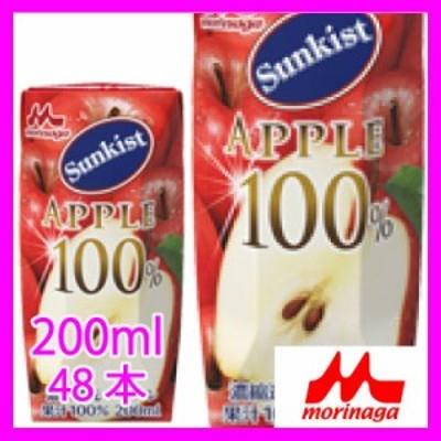 森永乳業 サンキスト 100% アップル 200ml 48本 (24本×2ケース)