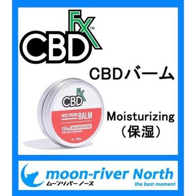 CBDFX CBD 配合 CBDバーム Moisturizing(保湿) 150mg