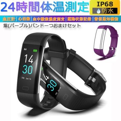 スマートウォッチ 防水 IP68 黒色 バンド おまけバンド紫付き 健康 管理 体温 歩数計 睡眠 計測着信通知など便利 機能満載 日本語説明書付 技適マーク取得品