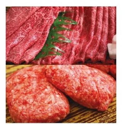 黒毛和牛薄切&ハンバーグ詰合1.3kg