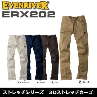 イーブンリバー ERX-202 3D ストレッチカーゴ 作業着 作業服 カーゴパンツ メーカー在庫・お取り寄せ品