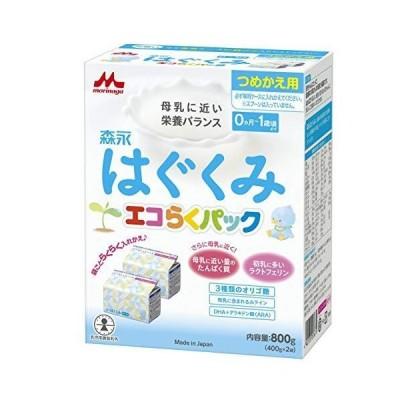 森永 エコらくパック つめかえ用 はぐくみ 800g (400g×2袋)新生児 赤ちゃん 0ヶ月~1歳頃 粉ミルク