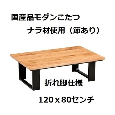 モビレックス 国産品 家具調コタツ おしゃれなツートン ナラ材節あり 120幅/カイエン