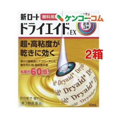 (第3類医薬品)新ロート ドライエイドEX ( 10ml*2箱セット )/ ドライエイド