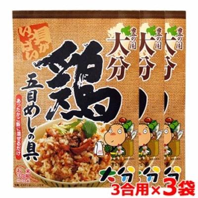 【●お取り寄せ】鶏の五目めしの素 250g(3合用)×3個セット 混ぜご飯の素 由布製麺【送料無料】