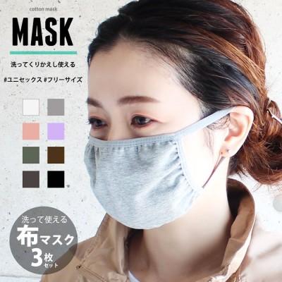 レディース メンズ 大人用 マスク 雑貨 小物 アクセサリー 布マスク 洗える 手洗い 風邪対策 花粉対策 粉塵対策 3枚入 「DV-2000」