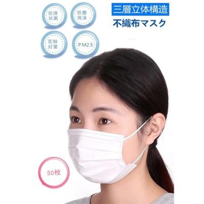 マスク 50枚 箱入り 使い捨てマスク 不織布 3層構造 飛沫 かぜ 花粉 埃 ふつうサイズホワイト 大人用 ボックス  高密度フィルター素材