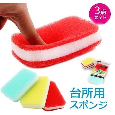 台所用スポンジ抗菌タイプ3色セット(モノトーン&ビタミンカラースポンジ 鍋洗い