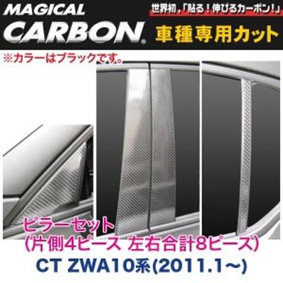 ピラーセット(左右合計8ピース) マジカルカーボン ブラック CT ZWA10系(H23/1~)/HASEPRO/ハセプロ:CPL-7