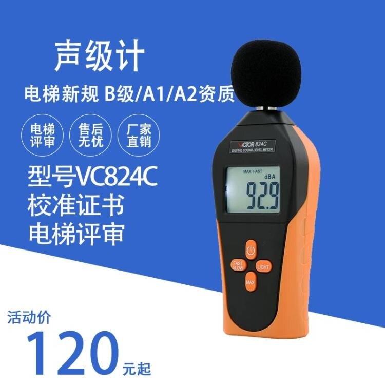 分貝儀 分貝檢測儀 電梯評審噪聲檢測儀器 VC824C聲級計 數字噪音計代辦校準證書資質