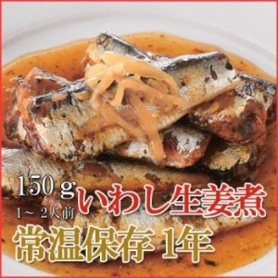 レトルト おかず 和食 惣菜 いわし生姜煮 150g(1~2人前)