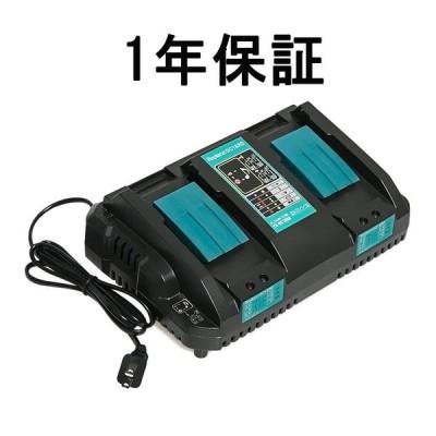 マキタ DC18RD 互換充電器 2口充電器 マキタ 14.4V/18Vリチウムイオンバッテリ 対応 BL1430 BL1440 BL1450 BL1460 BL1815 BL1830 BL1840 BL1850 BL1860 BL1430B