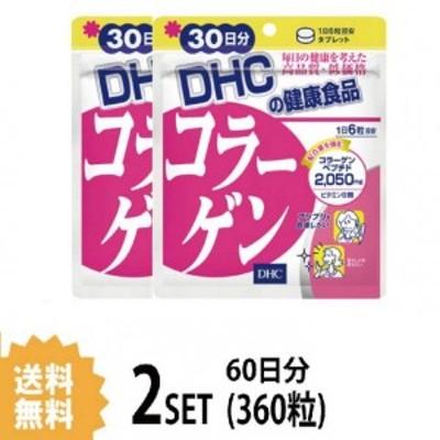 【送料無料】【2パック】 DHC コラーゲン 30日分×2パック (360粒) ディーエイチシー サプリメント アミノ酸 コラーゲンペプチド サプ