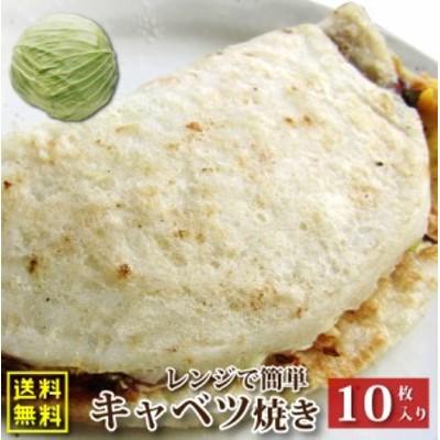 10枚入り レンジで簡単 キャベツ焼き (110g×10) 関西風  オードブル パーティー  冷凍 送料無料 *当日発送対象