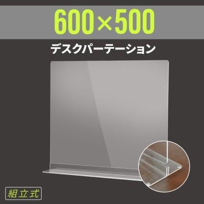 【あすつく】 透明  アクリルパーテーション ウイルス対策 W600mm×H500mm  卓上 飛沫 感染防止 仕切り板  衝立  [受注生産、返品交換不可] dpt-n6050