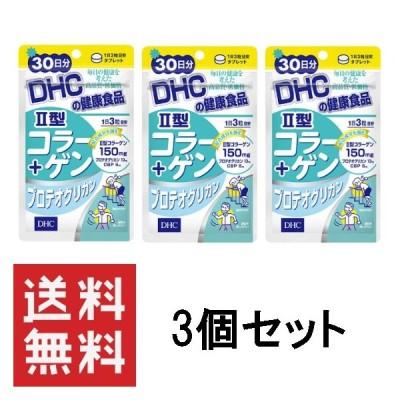DHC II型コラーゲン+プロテオグリカン 30日分 90粒 ×3個セット 二型コラーゲンサプリ サプリメント