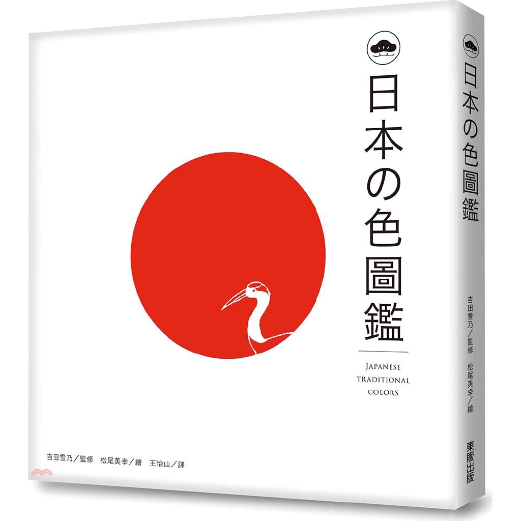 《臺灣東販》日本の色圖鑑(精裝)[79折]