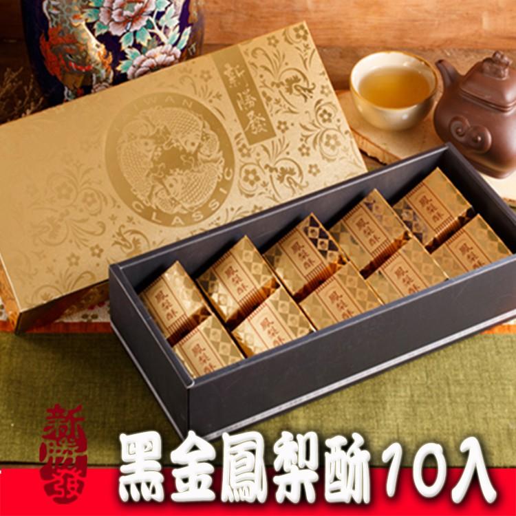 【新勝發】黑金鳳梨酥10入禮盒