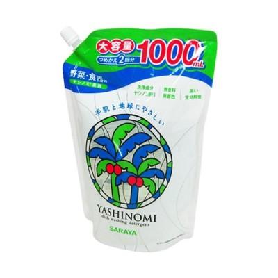 サラヤ ヤシノミ洗剤 野菜・食器洗い つめかえ用2回分 1000mL