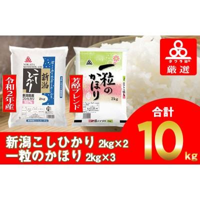 010B465 タワラ印新潟コシヒカリ含む2種セット