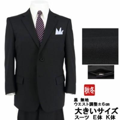 大きいサイズ ビジネススーツ メンズ 黒 無地 ウエスト調整±6cm アジャスター付パンツ E体・K体 2020 秋冬 2NEC61-10