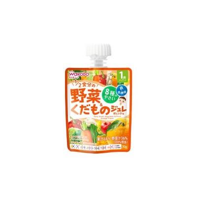 和光堂 1歳からのMYジュレドリンク 1/2食分の野菜&くだもの オレンジ味 (70g) ベビー飲料 ※軽減税率対象商品