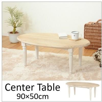 シャビーテイスト 木製 センターテーブル アンティークホワイト 楕円 幅90cm ホワイト 白 北欧 レトロ アンティーク ウッド ローテーブル 90 お洒落 おしゃれ