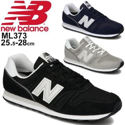 スニーカー メンズ D幅 シューズ ニューバランス newbalance ML373 限定モデル/ローカット 男性用 スポーティ カジュアル シンプル おしゃれ 運動靴 /ML373-B