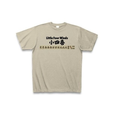 麻雀の役 小四喜-Little Four Winds-(ショウスーシー、ショースーシー、シャオスーシー) 黒柄ロゴ Tシャツ(シルバーグレー)