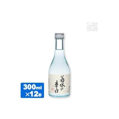菊水 辛口 300ml 12本セット 日本酒