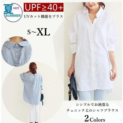 レディース 長袖 ロング丈シャツ ブラウス ゆったり 体型カバー UVカット カーディガン