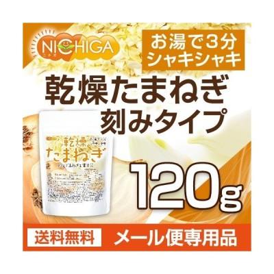 乾燥 たまねぎ (刻みタイプ) 120g 【メール便専用品】【送料無料】 [05] NICHIGA(ニチガ)