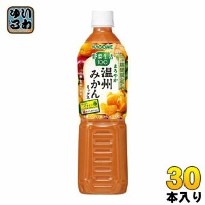カゴメ 野菜生活100 まろやか温州みかんミックス 720ml ペットボトル 30本 (15本入×2 まとめ買い)