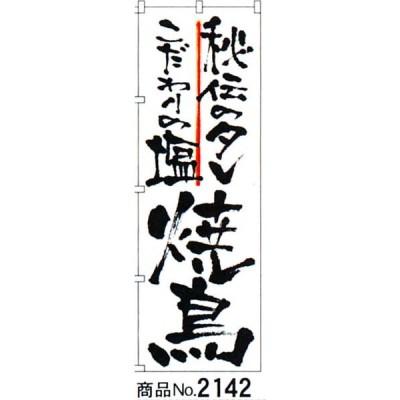 のぼり 焼鳥 商品No.2142