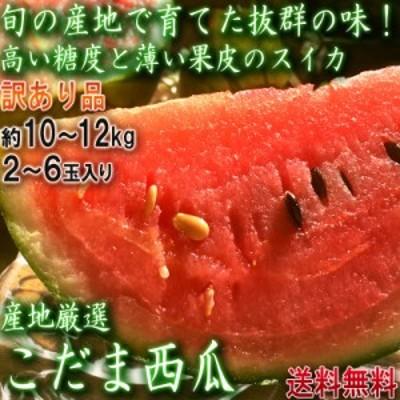 紅こだま西瓜 茨城県中心 約10~12kg 2~6玉入り 訳あり品 まなむすめ中心 今が旬のお得なスイカ!薄い果皮と豊富な甘み