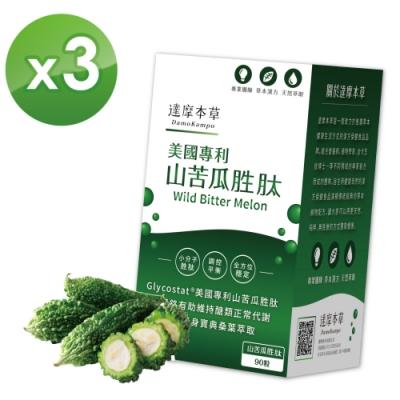 【達摩本草】美國專利山苦瓜胜肽x3盒 (90粒/盒)《穩定調控、國際期刊證實》